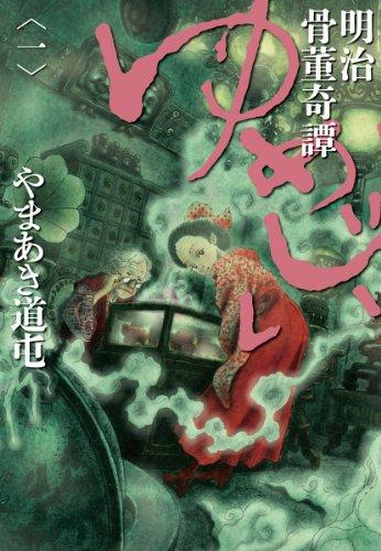 明治骨董奇譚 ゆめじい(1) (ビッグコミックススペシャル)