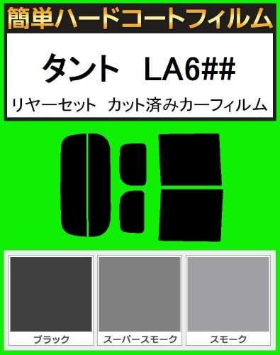 関西自動車フィルム 簡単ハードコートフィルム ダイハツ タント LA600S・LA610S リヤセット カット済みカーフィルム スーパースモーク