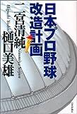 日本プロ野球改造計画