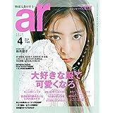 ar アール 2019年4月号 カバーモデル:新木 優子 ‐ あらき ゆうこ