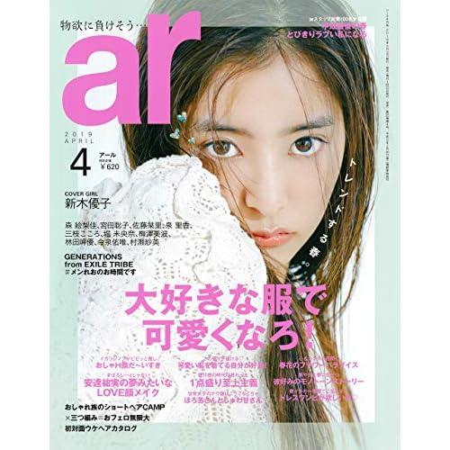 ar 2019年4月号 表紙画像