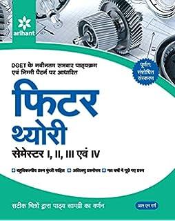Iti Fitter Books Pdf In English
