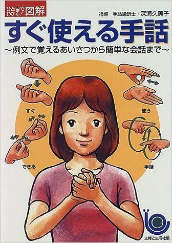Sugu tsukaeru shuwa immediate use sign language greetings to sugu tsukaeru shuwa immediate use sign language greetings to learn from a simple conversation in sentences at a glance m4hsunfo