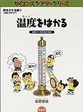 温度をはかる―温度計の発明発見物語 (サイエンスシアターシリーズ―熱をさぐる編 温度と原子分子)