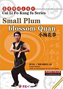 Small Plum blossom Quan