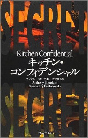 Kitchen Confidential Book | Kitchen Confidential Japanese Edition Anthony Bourdain