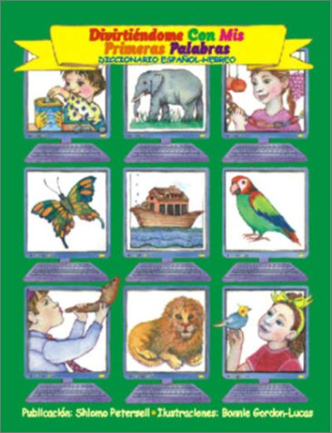 Download Divirtiendome Con Mis Primeras Palabras (Fun With My First Words) (Spanish-Hebrew Edition) (Spanish Edition) pdf