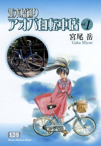 並木橋通りアオバ自転車店 第1巻 (少年画報社文庫)