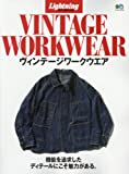 Lightning Archives VINTAGE WORKWEAR(ヴィンテージワークウェア) (エイムック 3739 Lightning Archives)