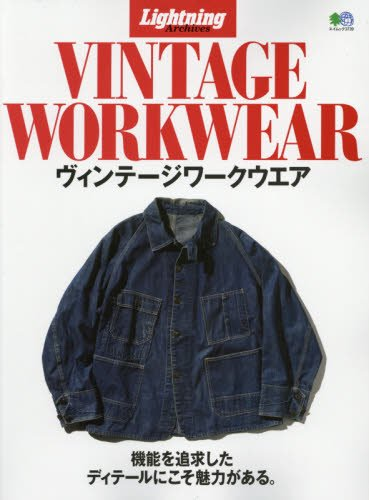 Lightning Archives VINTAGE WORKWEAR 大きい表紙画像
