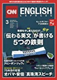 CNN ENGLISH EXPRESS (イングリッシュ・エクスプレス) 2017年 3月号