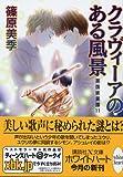 クラヴィーアのある風景 英国妖異譚(11) (講談社X文庫)