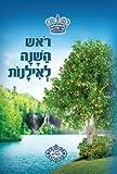 Rosh Hashana l'Elanot - New Year of the Trees - Tu B'Shvat, Mohorosh of Heichal Hakodesh Breslov, 1494913259