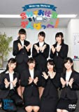 Wake Up, Girls. A Company You Can Work, Good Luck Pagan. [DVD]