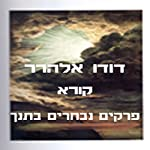 Selected Chapters from the Bible [Hebrew Edition] | Dudu Elharar - editor