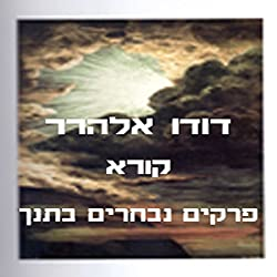 Selected Chapters from the Bible [Hebrew Edition]