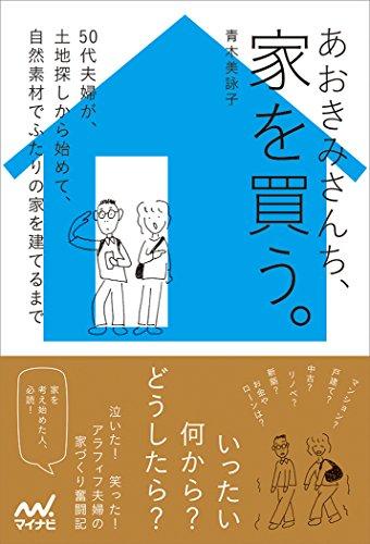 あおきみさんち、家を買う。 ~50代夫婦が、土地探しから始めて、自然素材でふたりの家を建てるまで~