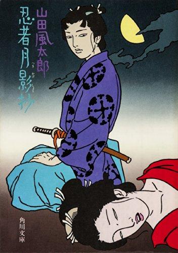 忍者月影抄 忍法帖 (角川文庫)