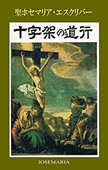The Way of the Cross (Japanese Edition) de [Josemaria Escriva]