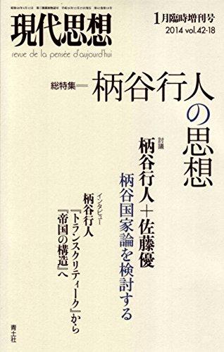 現代思想 2015年1月臨時増刊号 総特集◎柄谷行人の思想