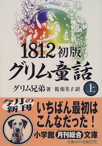 1812初版グリム童話〈上〉 (小学館文庫)