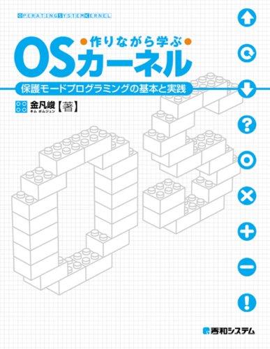 作りながら学ぶOSカーネル保護モードプログラミングの基本と実践