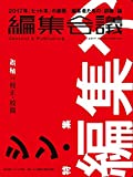 編集会議2017年秋冬号(新たな時代の「編集力」 / 編集者たちの「誤植」論)