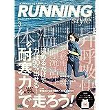 Running Style 2019年3月号