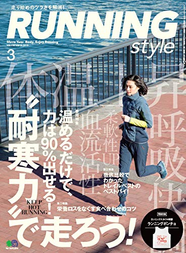 Running Style 2019年3月号 画像