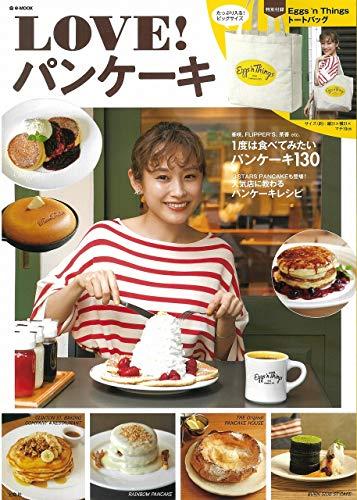LOVE! パンケーキ (e-MOOK)