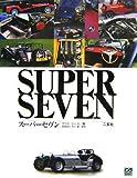 スーパーセヴン (CG BOOKS)