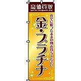 高価買取金・プラチナ のぼり旗 0150045IN (ノボリ 旗 のぼり旗 幟)