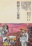 四国八十八箇所 (仏教コミックス―ほとけさまの大宇宙 (21))