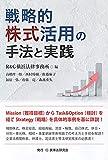 戦略的株式活用の手法と実践