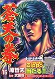 蒼天の拳 (15) (Bunch comics)