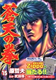 Fist of the Blue Sky (15) (Bunch comics) (2006) ISBN: 4107712818 [Japanese Import]