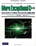 More Exceptional C++ さらに40のクイズ形式によるプログラム問題と解法 (C++ In‐Depth Series)