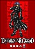 Erementar Gerad Frag of Blue Sky Vol. 6 (Erementaru Gereido Aozora no Senki) (in Japanese)