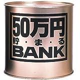 miffyの貯金箱 (BL)