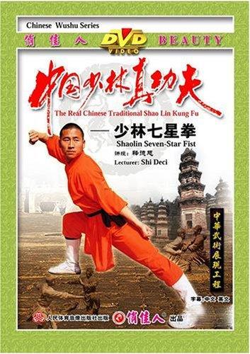Shaolin Seven-Star Fist