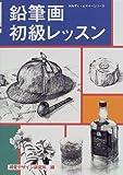鉛筆画初級レッスン (みみずくビギナーシリーズ)