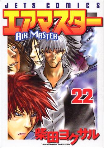 エアマスター 22 (ジェッツコミックス)