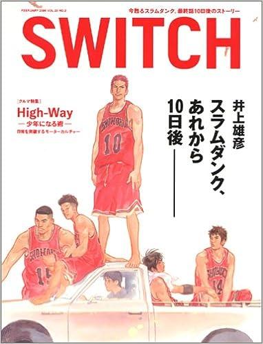 Switch Vol.23 No.2(スイッチ2005年2月号)特集:井上雄彦 ...