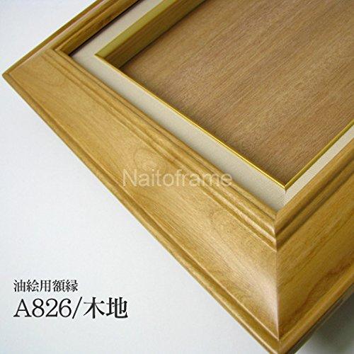 ラーソンジュール 油絵用額縁 A826/木地 F3サイズ(273×220mm) アクリル B01AJ6GWUG