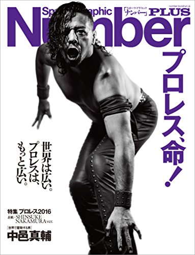 number-plus-2016-sports-graphic-number-plus-e-book-japanese-edition