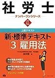 新・標準テキスト〈3〉雇用法〈平成21年度版〉 (社労士ナンバーワンシリーズ)