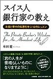 「スイス人 銀行家の教え」本田健