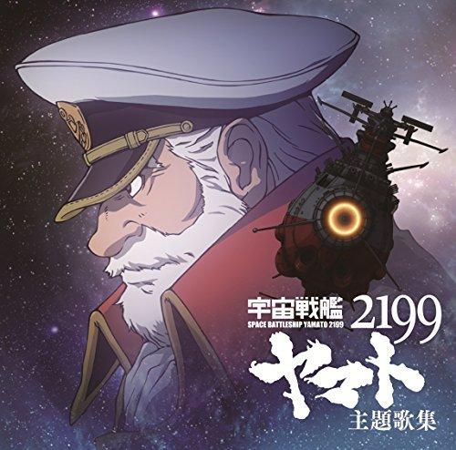[UCHUU SENKAN YAMATO 2199]SHUDAIKA SHUU +bonus by V.A. (2014-08-27)