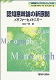 認知意味論の新展開―メタファーとメトニミー (英語学モノグラフシリーズ)