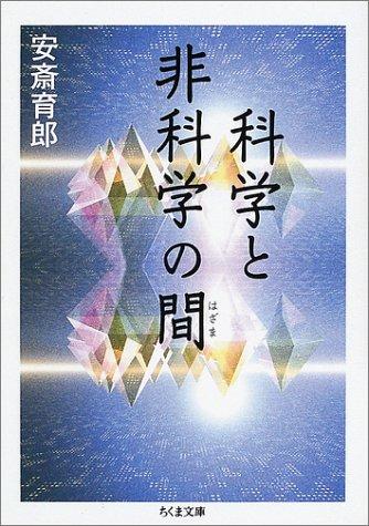科学と非科学の間 (ちくま文庫)